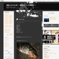 潔道(HRF56号)〜遠州のヒラメを求めて〜