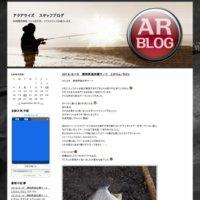 アクアライズ スタッフブログ