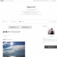 HMのブログ